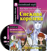 Снежная королева = The Snow Queen