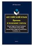 Английский язык. Времена и модальные глаголы = Present Simple & Present Continuous & Present Perfect & Past Simple& Present Perfect Simple & Present Perfect Continuous, etc - Красавина В. В.