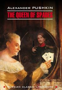 The Queen of Spades ; The Daughter of The Commandant = Пиковая дама ; Капитанская дочка