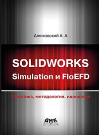 SOLIDWORKS Simulation и FloEFD. Практика, методология, идеология