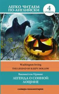 Легенда о Сонной Лощине=The Legend of Sleepy Hollow Уровень 4