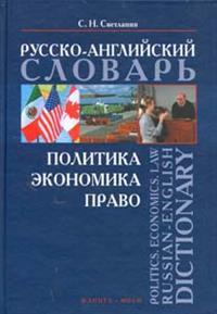 Политика. Экономика. Право: Русско-английский словарь = Politics. Economics. Law: Russian- English- Dictionary