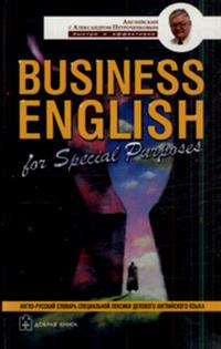Business English for Speccial Purposes