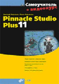 Cамоучитель Pinnacle Studio Plus 11