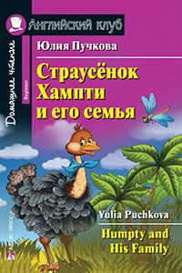 Страусёнок Хампти и его семья = Humpty and His Family